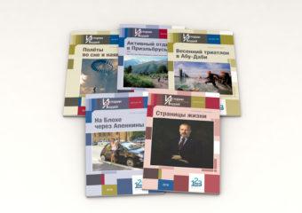 Книги из серии «Истории Замечательных Людей»
